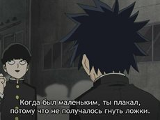 Моб Психо 100 / Mob Psycho 100 (12/12) [RUS/SUB]