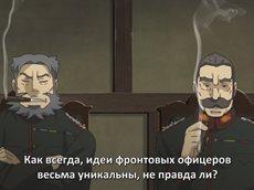 Военная хроника маленькой девочки / Youjo Senki (12/12) [RUS/SUB]