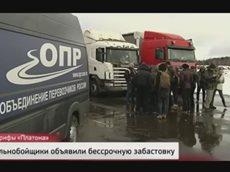 Бессрочная забастовка дальнобойщиков против системы «Платон».