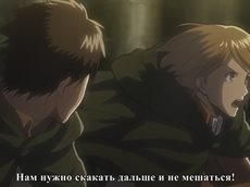 Вторжение Гигантов ТВ-1 / Attack on Titan TV-1 / Shingeki no Kyojin TV-1 [25/25] (RUS/SUB)