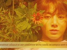 Jungkook (BTS) - Ending Scene (IU) (рус саб) [Bliss]